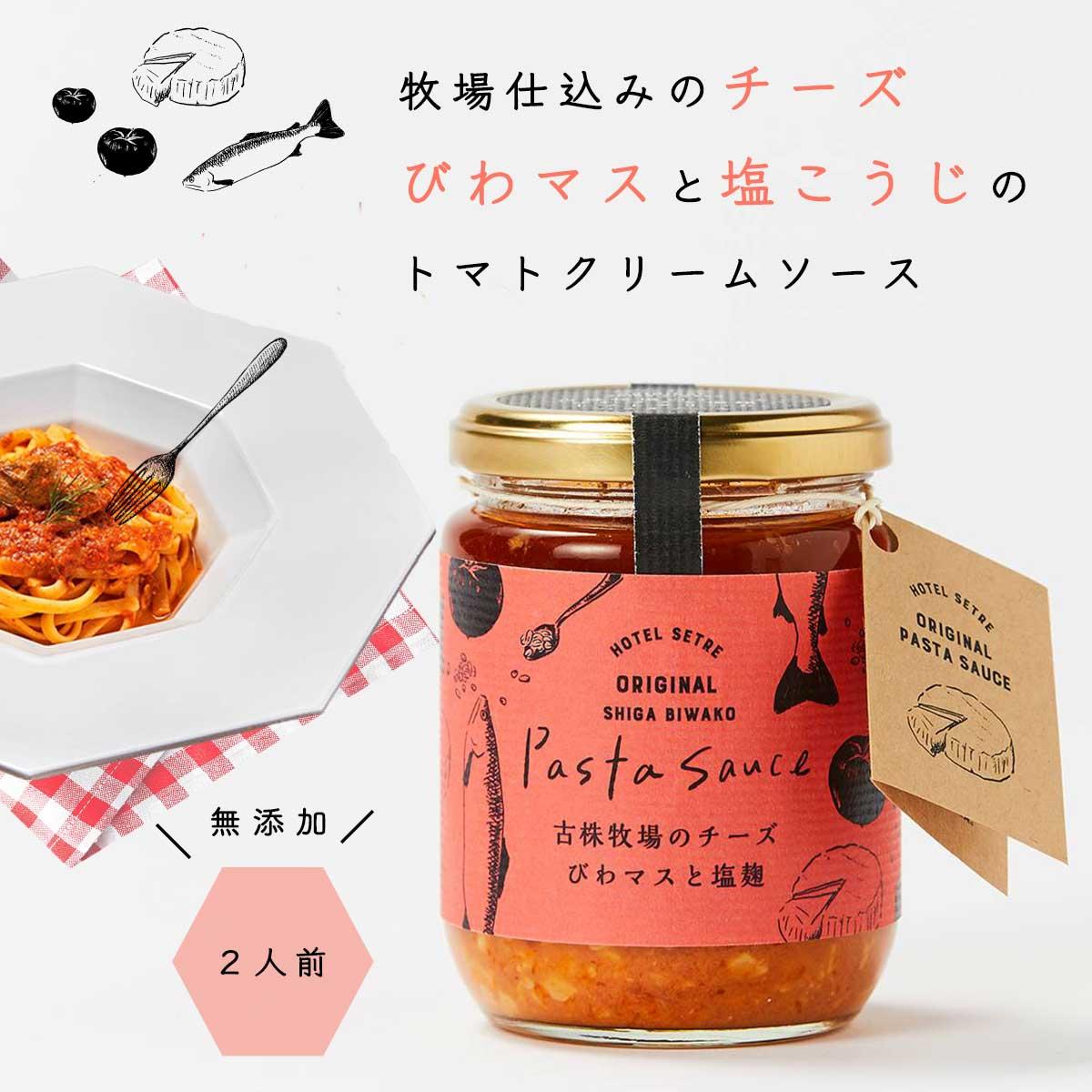 まぜるだけで簡単 ホテルシェフのレシピで本格パスタを自宅で再現!日本チーズ大会の金賞受賞歴のある古株牧場の濃厚なチーズとトマトの酸味がマッチする、無添加パスタソースです。 パスタソース|古株牧場のチーズ びわマスと塩麹のトマトクリームソース(200g)化学調味料 無添加|発酵食品好きにおすすめの濃厚なパスタをおうちごはんトマトパスタ|パスタギフトや手土産に|スパゲティソース|塩こうじ|ご当地|お土産