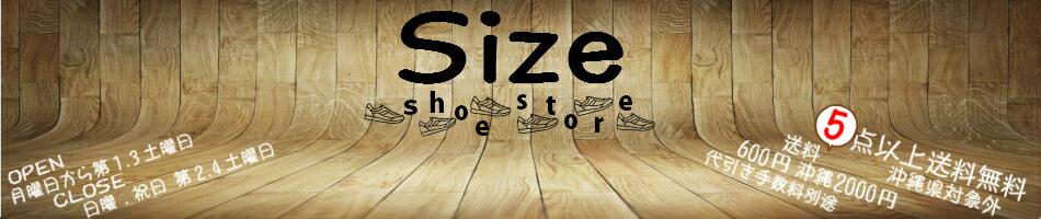 Size:スニーカー販売店です。