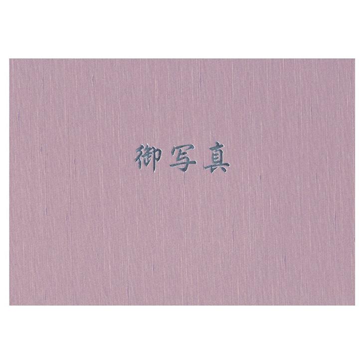 御写真 レザー 写真 台紙 紫 20冊入り 写真台紙 葬儀用 ワイド六切 TAKENO 竹野 アルバム