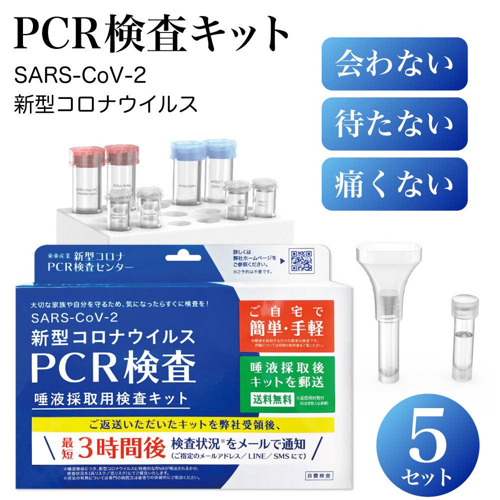 検査 pcr キット 産業 東亜