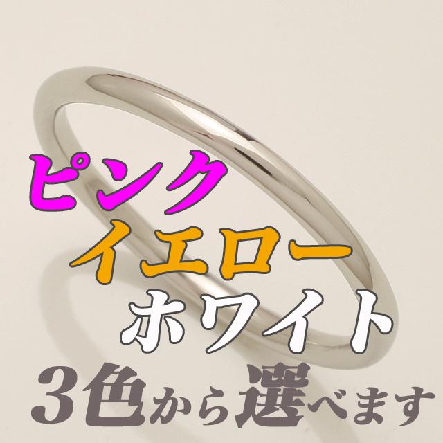 【送料無料】特別価格!!3色からお選び下さい!ゴールドリング指輪18金「4R0228」 *