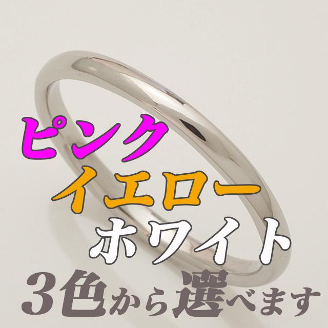 【送料無料】特別価格!!3色からお選び下さい!ゴールドリング指輪18金「4R0232」 *