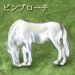 馬 ピンブローチ バテイ K10WG ホワイトゴールド ダイヤモンド 「96148」 【送料無料】 *