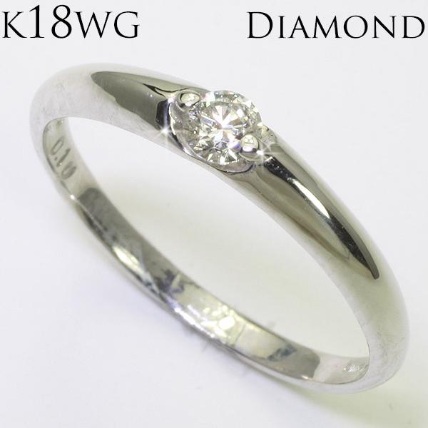 0.1ct K18WG 18金 ホワイトゴールド ダイヤモンド 1粒 リング 指輪 ブライダル マリッジ 結婚指輪 誕生日 「4R0202W」【送料無料】 *