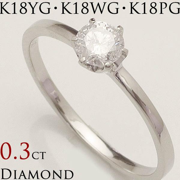 一粒 0.3ct ダイヤモンドリング K18YG/K18WG/K18PG からお選び下さい 【送料無料】「4R0266」 *