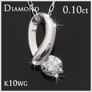 0.1ct 1粒 ダイヤモンド ペンダント ネックレス K10WG 10金ホワイトゴールド「4P0008K10」【送料無料】 *