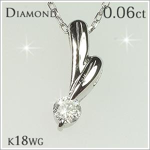 「あす楽対応」 1粒 ダイヤモンド ペンダント ネックレス K18WG 18金ホワイトゴールド「4P0112W」【送料無料】 *