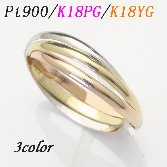 【送料無料】Pt900/K18YG/K18PG ★幅細タイプ★ 三連リング 指輪 3連リング 指輪 k18 指輪 リング レディース 指輪 pt900 k18 18金 3~20号 スリーカラー 3カラーリング