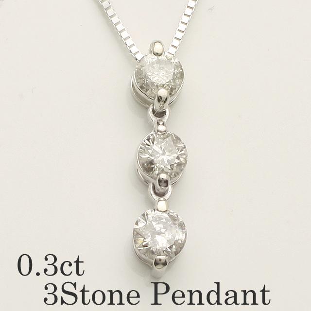 「あす楽対応」スリーストーン 3石 0.3ct ダイヤモンド ペンダント ネックレス K18WG 18金ホワイトゴールド「4P0052」【送料無料】 *