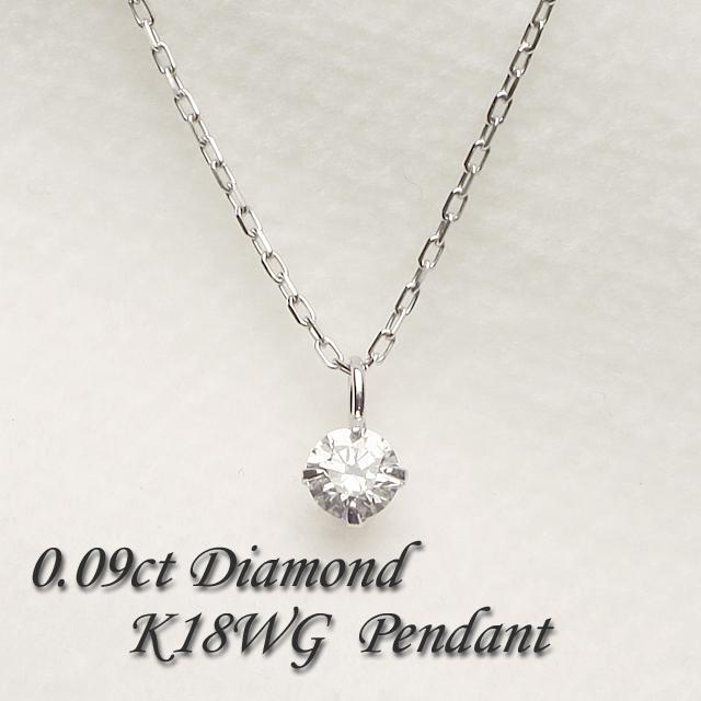 「あす楽対応」 0.09ct 1粒 プチダイヤモンド ペンダント ネックレス K18WG ホワイト「4P0296w」【送料無料】 *