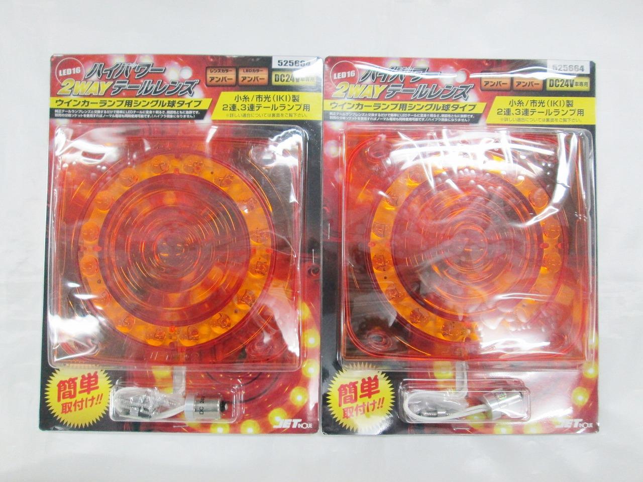 ハイパワー2WAYテールレンズ ウインカー 小糸/市光製 2連、3連テールランプ用