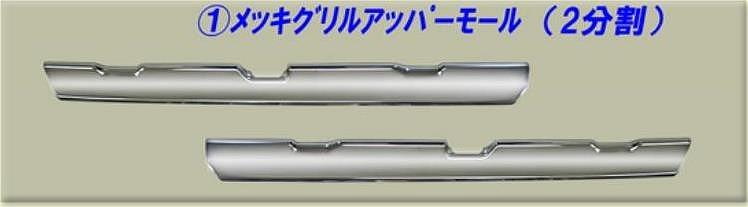 メッキグリルアッパーモール 2分割◇三菱ふそう 大型 17スーパーグレート◇グリルの上部分