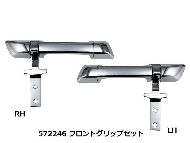 メッキフロントグリップ◇日野 大型 17プロフィア(H29.5~)