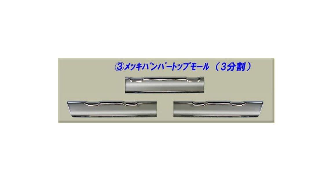 メッキバンパートップモール 3分割◇三菱ふそう 大型 17スーパーグレート ハイキャブ車◇バンパーの上部分