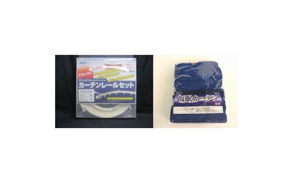 アコーディオン式 仮眠カーテン 4mレールセット ブルー
