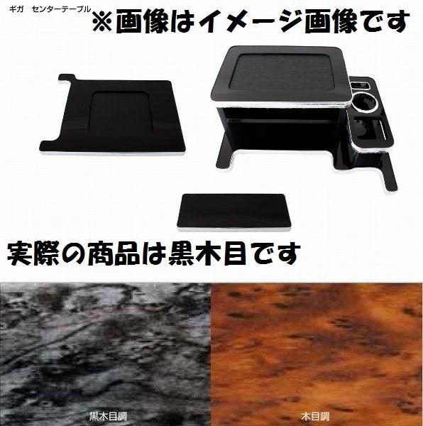 トラック用◎センターテーブル◎カラー:黒木目◎いすゞ 大型 ギガ