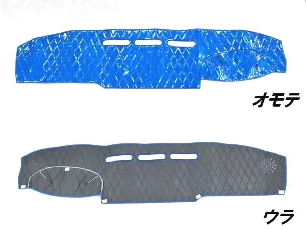 キルトダッシュマット レンジャープロ標準車用 ライトブルー