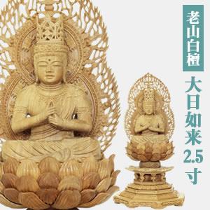 老山白檀100%使用三善堂オリジナル白檀仏像『祥雲・大日如来2.5寸』
