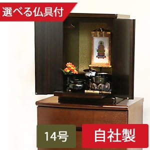 【モダンミニ仏壇】豆仏 黒檀調 14号 (仏具・本尊セット)『自社製造』コンパクト・家具調・上置き