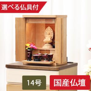 【モダンミニ仏壇】アリエス3 真桜 14号 (仏具・本尊セット)『国産仏壇』コンパクト・インテリア・家具調・上置き