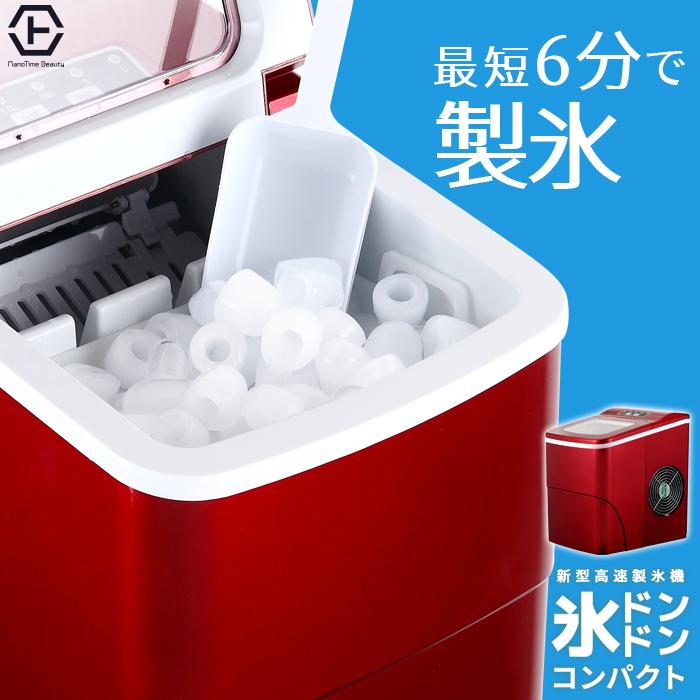 405 新型高速製氷機 氷ドンドン コンパクト レッド 405-imcn02 家庭用 小型 除菌
