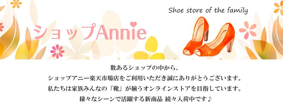 ショップAnnie:ムーンスター商品、スニーカー、パンプス、子供靴、バッグを扱っております
