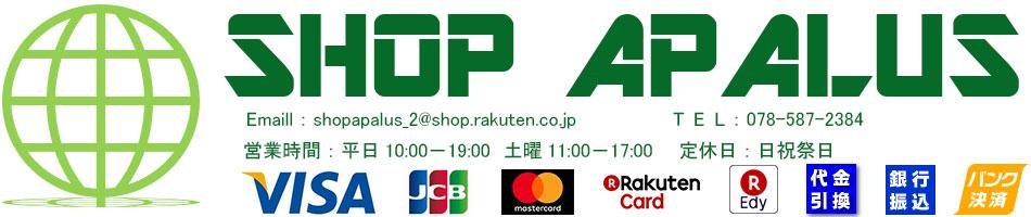 shop Apalus:楽天No.1目指し!お得に賢く日用品ネット通販!!
