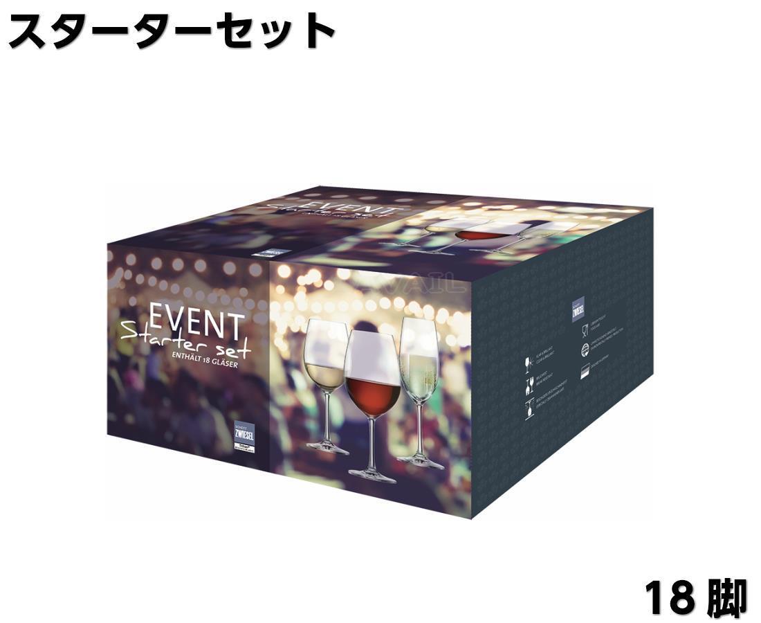 ショット・ツヴィーゼル ワイングラス 18脚セット スターターセット  シャンパングラス 赤ワイングラス 白ワイングラス SCHOTT ZWIESEL ツビーゼル パーティーセット まとめ買い 業務用 食洗器可対応 クリスタル