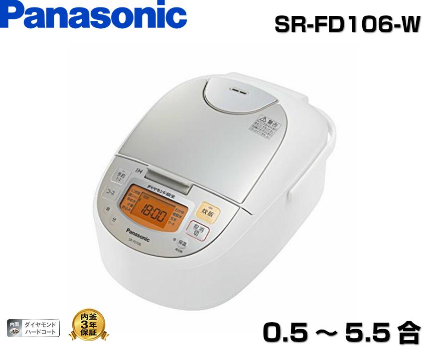 パナソニック IHジャー炊飯器 SR-FD106-W 5.5合 炊飯ジャー 炊飯器 Panasonic IH炊飯器