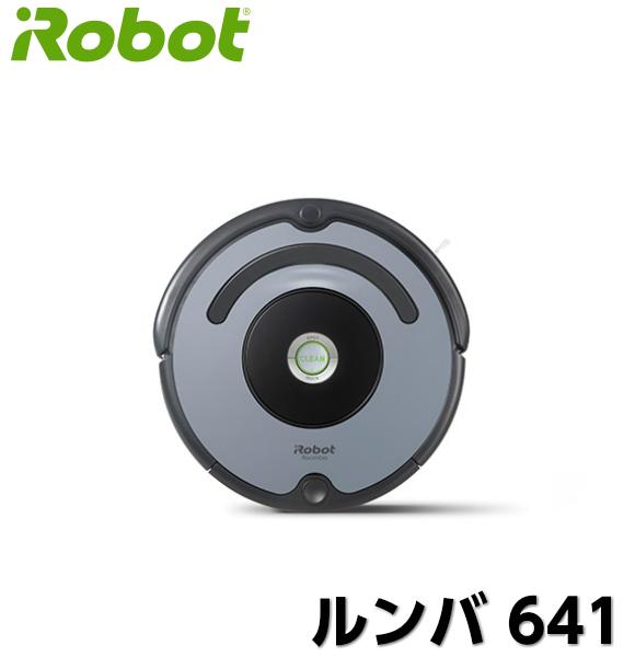 アイロボット iRobot ロボット掃除機 ルンバ641 日本正規品 自動掃除機 ルンバ クリーナー roomba 掃除機 オートクリーナー お掃除ロボット
