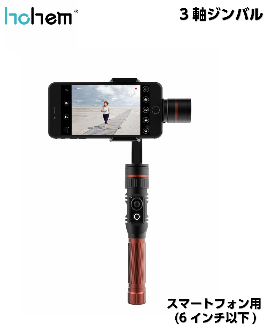 T2 スタビライザー 3軸 ジンバル オレンジ  hohem T2 三軸 全方向対応 ハンドヘルド ハンディ 自撮り棒 セルカ棒 スマホ スマートフォン 電子制御 水平撮影 iPhone