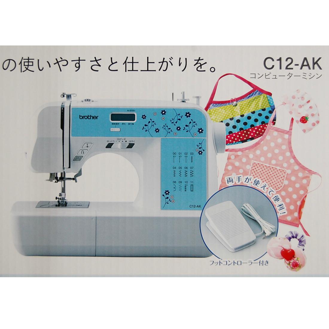 フットコントローラー付 ブラザーミシン C12-AK CPS4136 電子ミシン 電気ミシン コンピューターミシン 家庭用ミシン 手芸 縫い物 初心者 簡単 送料無料