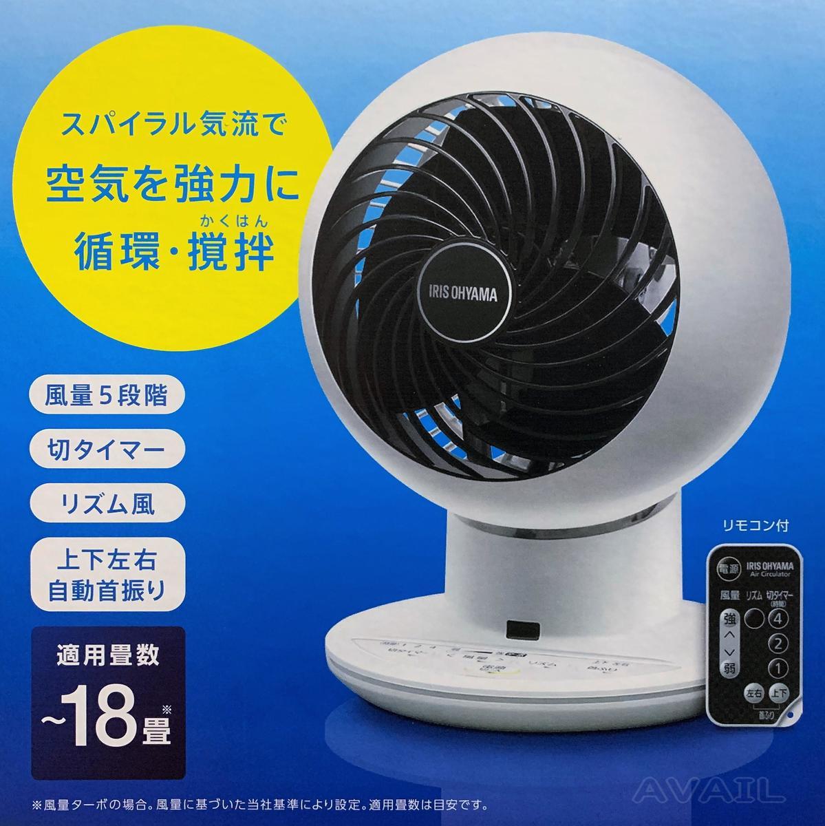 楽天市場】18畳対応 アイリスオーヤマ サーキュレーター PCF-SC15TC ...