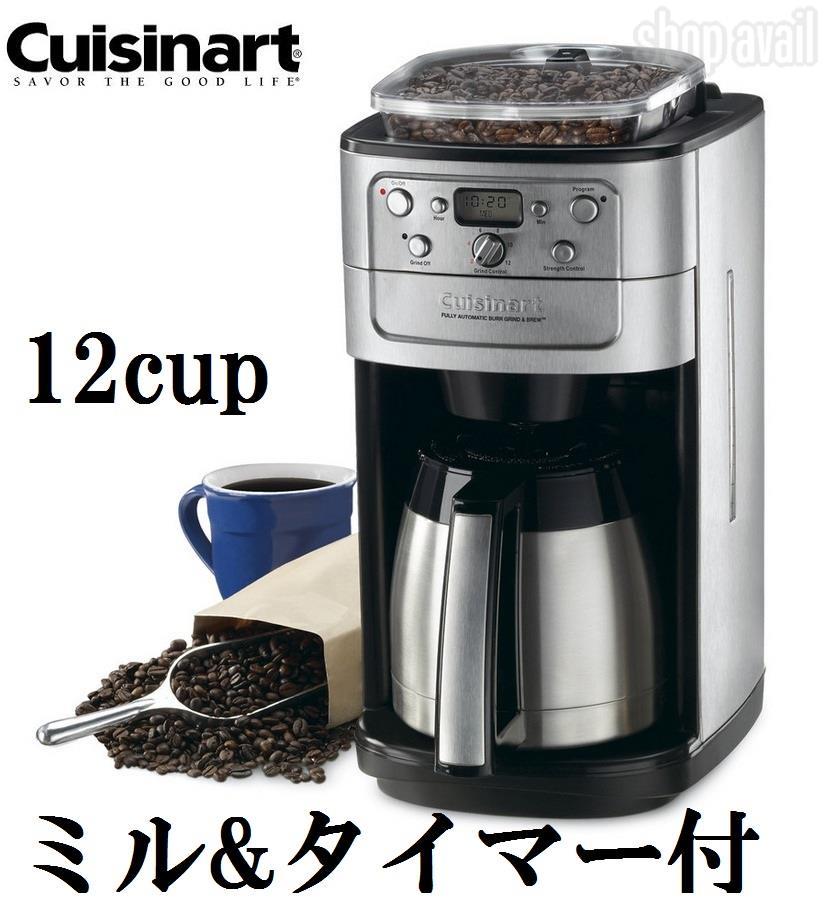 クイジナート ミル付き コーヒーメーカー 12杯 DGB-900PCJ2 全自動コーヒーメーカー CUISINART オートコーヒーメーカー コーヒーマシン グラインダー コーヒーミル 12カップ 電動ミル ミル内蔵 ステンレスポット 新生活 家電 新築祝