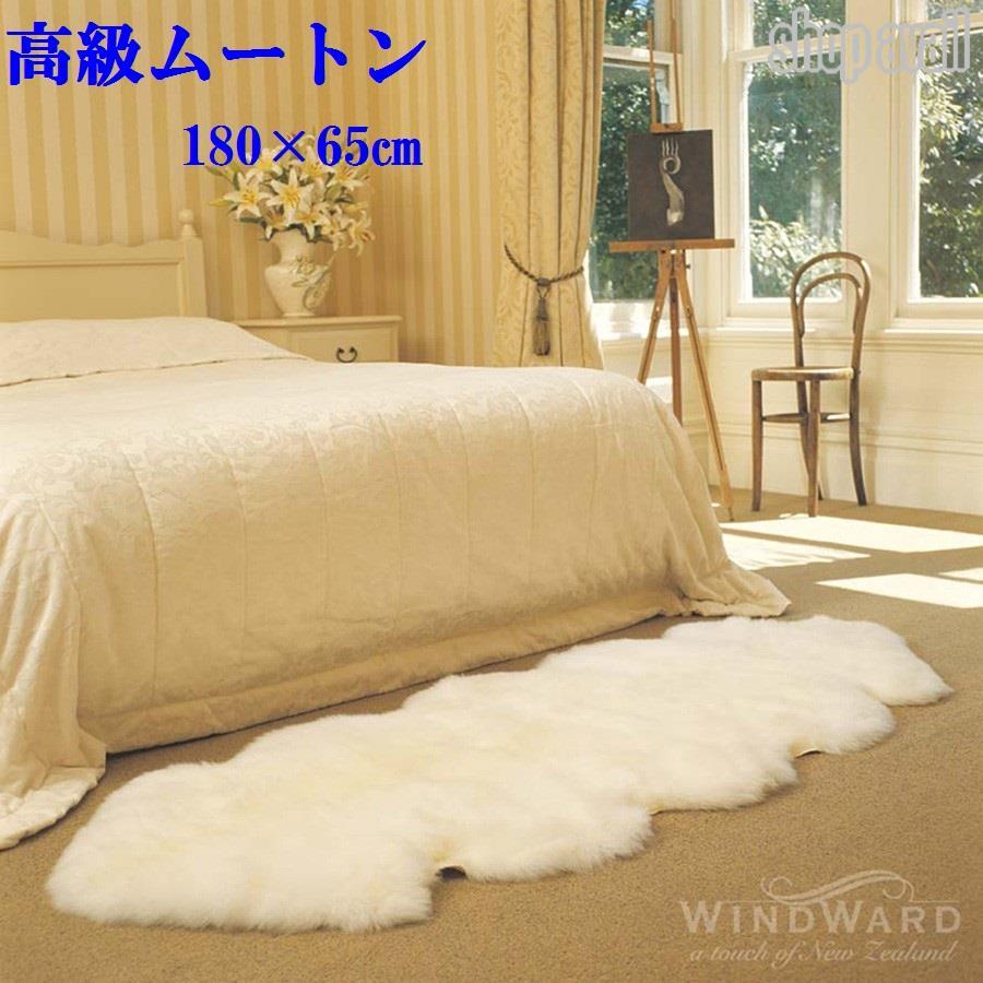 ムートンフリース カーペット ソファーカバー 2匹 毛皮 ラグ 長毛ムートン アイボリー 羊毛 シープスキン シートカバー ムートンラグ 180×65cm マット