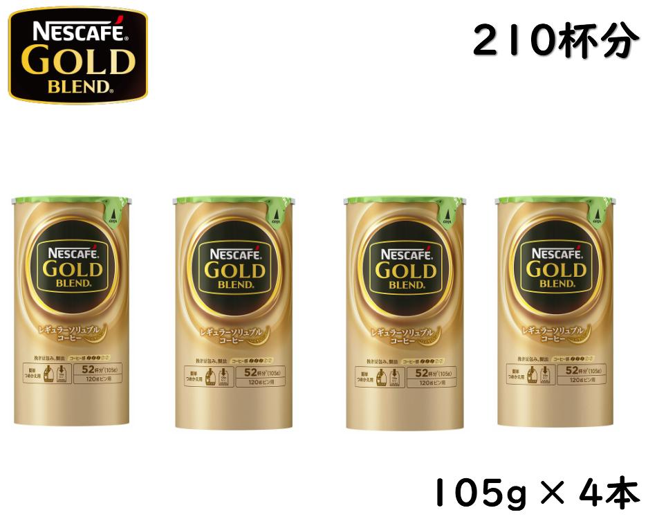 105g×4本組のお買い得セット 贈与 ネスカフェ 価格交渉OK送料無料 ゴールドブレンド エコ システムパック 105g×4本 NESCAFE レギュラーソリュブルコーヒー バリスタ ネスレ 詰め替え用 エコシステム