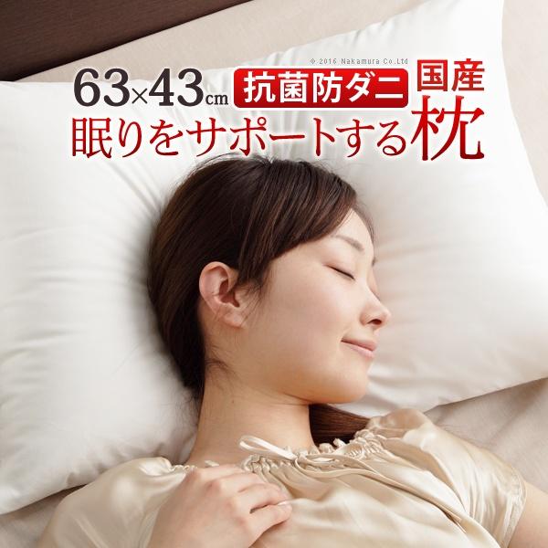 まくら 枕 低反発 洗える リッチホワイト寝具シリーズ 新触感サポート枕 63x43cm 43×63 国産 日本製 快眠 安眠 抗菌 防臭