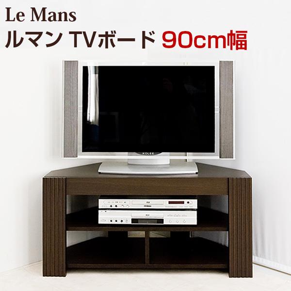 送料無料 ルマン TVボード 幅90cm