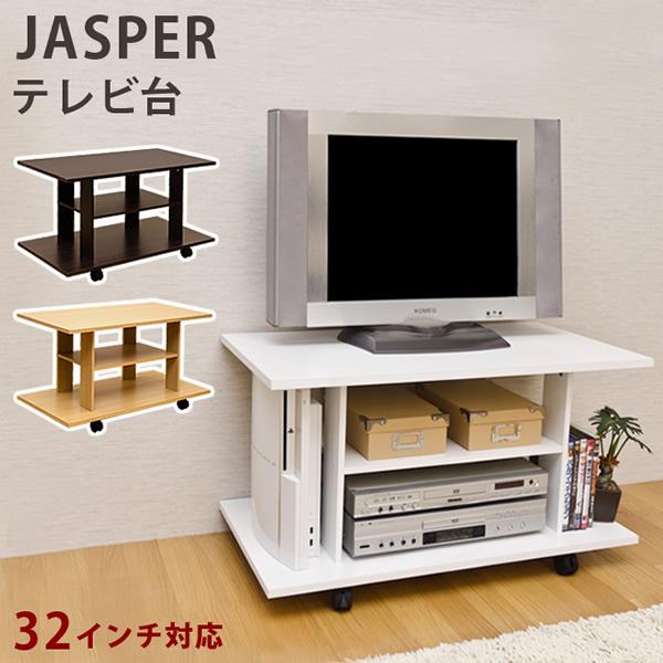 送料無料 JASPER TVラック AVラック テレビ台 テレビボード 80cm幅 ホワイト ブラック ナチュラル ダークブラウン