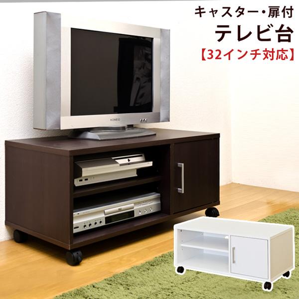 送料無料 扉付き テレビ台 テレビボード TV ラック 80cm幅 ホワイト ダークブラウン