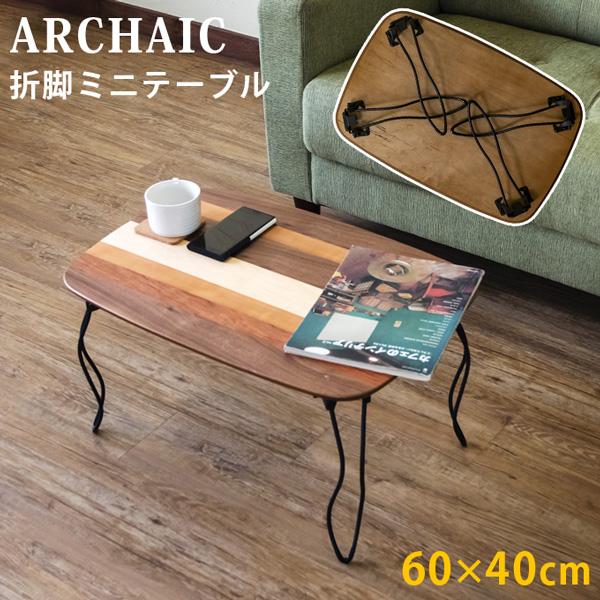 送料無料 ARCHAIC 折れ脚 ミニテーブル 幅60cm