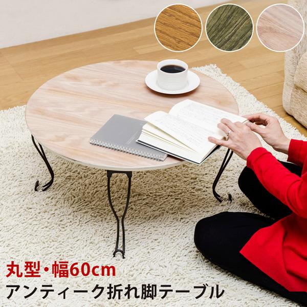 送料無料 折れ脚テーブル 丸型 60cm ホワイト ブラウン グリーン