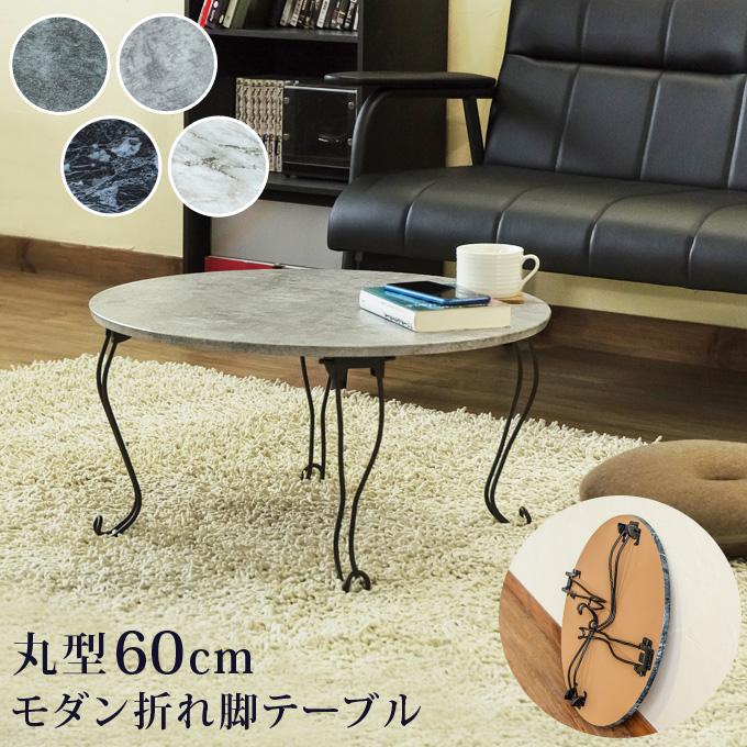 送料無料 モダン 折れ脚テーブル 丸型 60cm ホワイト ブラック ライトグレー ダークグレー