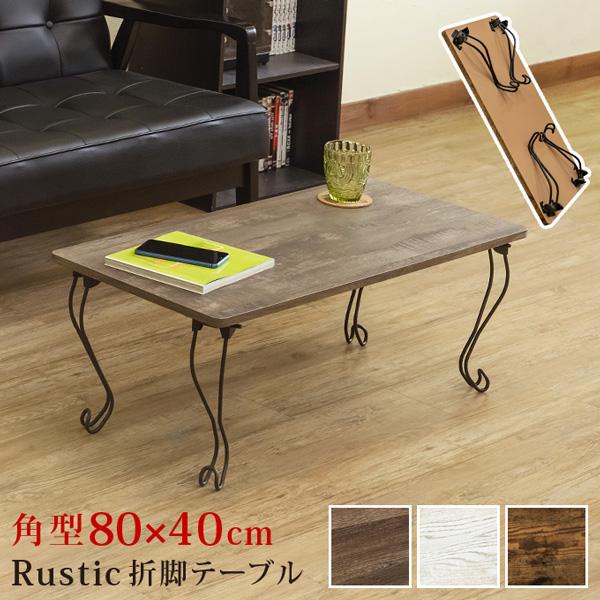 送料無料 Rustic 折れ脚テーブル 角型80cm アンティークホワイト アンティークブラウン ヴィンテージブラウン
