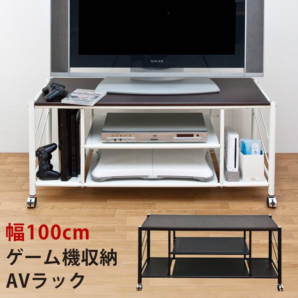 送料無料 ゲーム機収納AVラック テレビ台 テレビボード 100cm幅 ホワイト ブラック