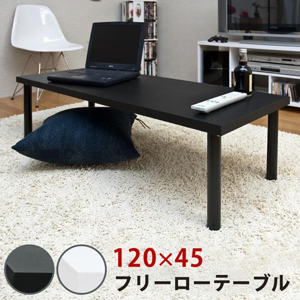 送料無料 フリーローテーブル 120cm幅 奥行き45cm ホワイト ブラック