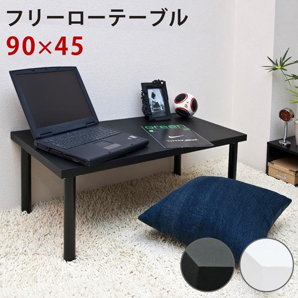 送料無料 フリーローテーブル 90cm幅 奥行き45cm ホワイト ブラック