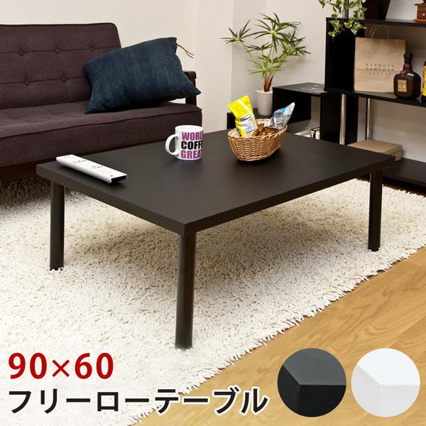 送料無料 フリーローテーブル 90cm幅 奥行き60cm ホワイト ブラック
