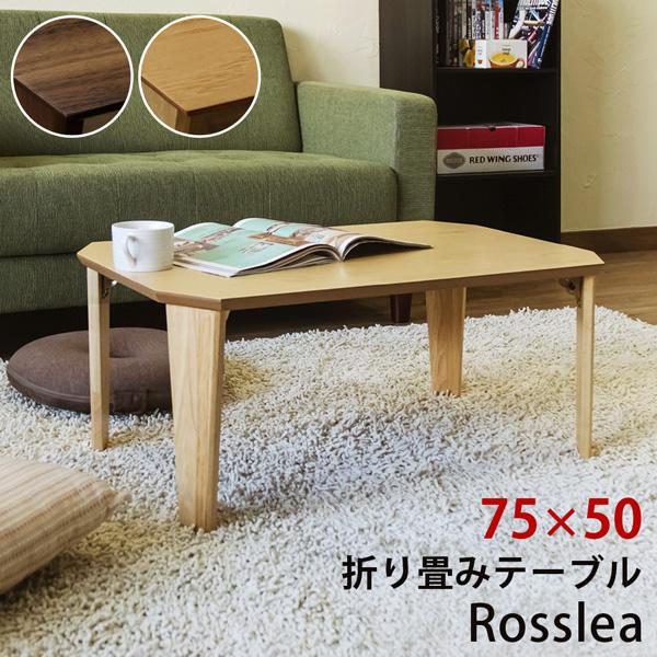 送料無料 Rosslea 折り畳みテーブル 幅75cm ナチュラル ウォールナット