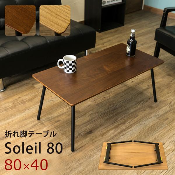 送料無料 折れ脚テーブル Soleil 80cm オーク ウォールナット